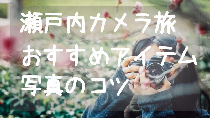 香川県観光おすすめ写真スポット