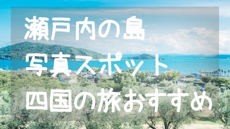 香川県観光・写真スポット