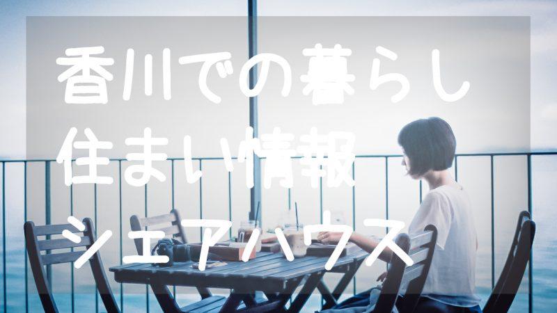 香川県高松市の住居・物件